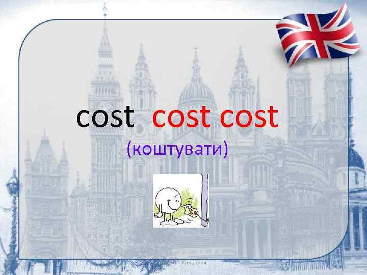 cost (коштувати)
