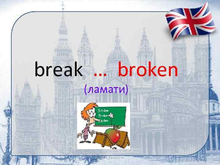 break … broken (ламати)