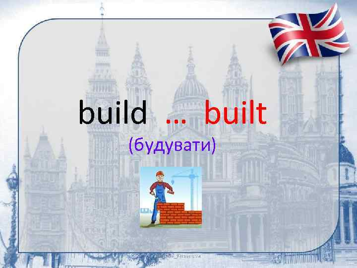 build … built (будувати)