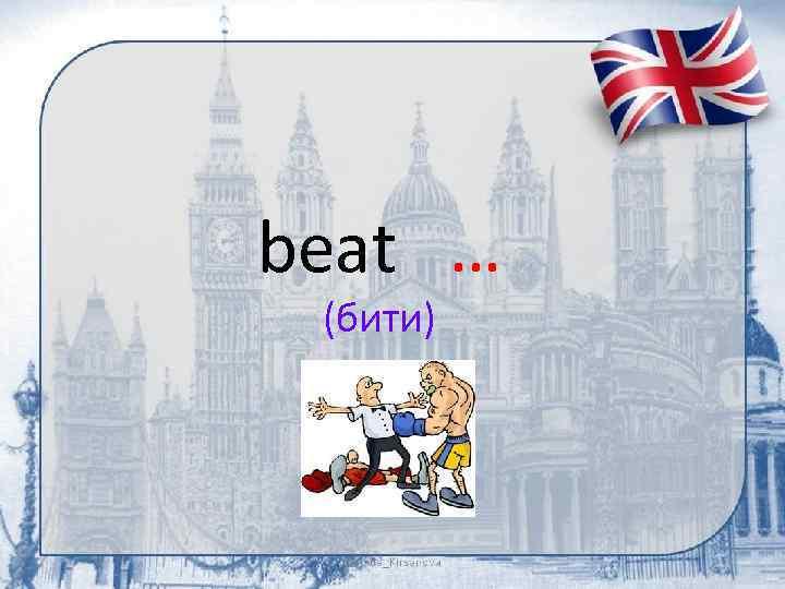 beat … (бити)