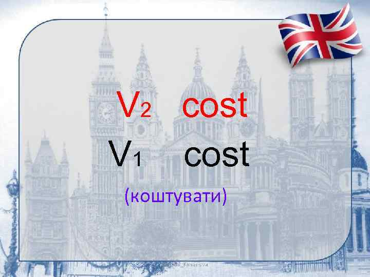 V 2 cost V 1 cost (коштувати)