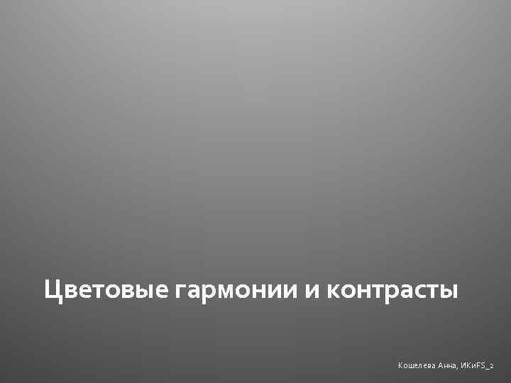 Цветовые гармонии и контрасты Кошелева Анна, ИКи. FS_2