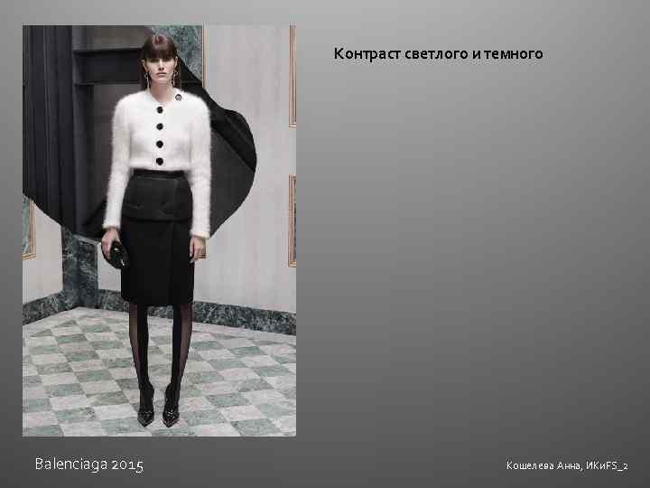 Контраст светлого и темного Balenciaga 2015 Кошелева Анна, ИКи. FS_2