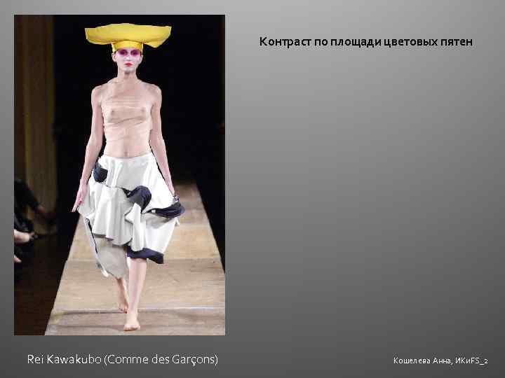 Контраст по площади цветовых пятен Rei Kawakubo (Comme des Garçons) Кошелева Анна, ИКи. FS_2