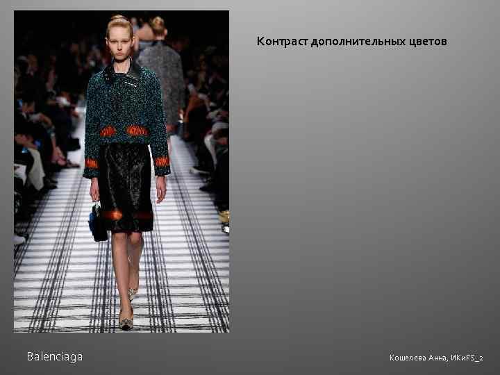 Контраст дополнительных цветов Balenciaga Кошелева Анна, ИКи. FS_2