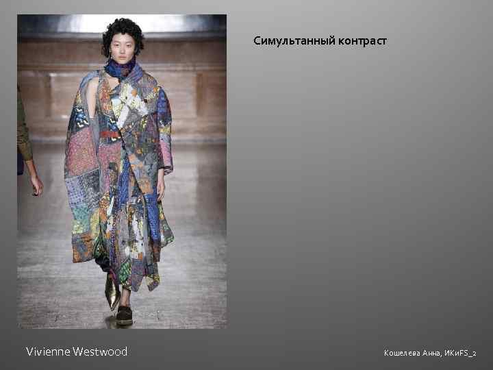 Симультанный контраст Vivienne Westwood Кошелева Анна, ИКи. FS_2
