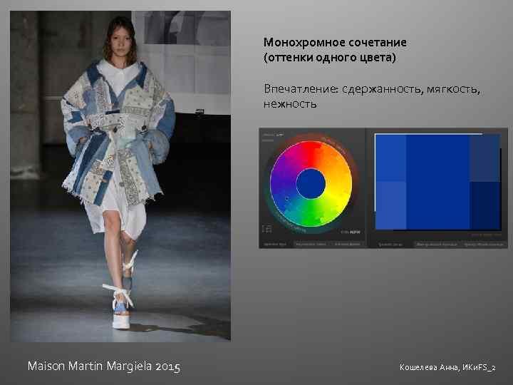 Монохромное сочетание (оттенки одного цвета) Впечатление: сдержанность, мягкость, нежность Maison Martin Margiela 2015 Кошелева
