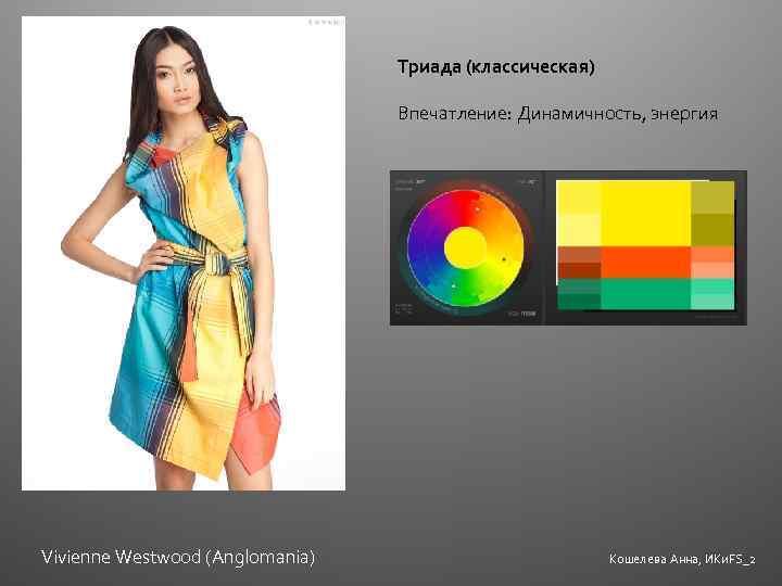 Триада (классическая) Впечатление: Динамичность, энергия Vivienne Westwood (Anglomania) Кошелева Анна, ИКи. FS_2