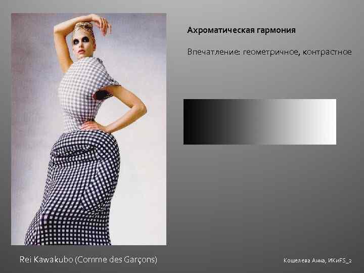 Ахроматическая гармония Впечатление: геометричное, контрастное Rei Kawakubo (Comme des Garçons) Кошелева Анна, ИКи. FS_2