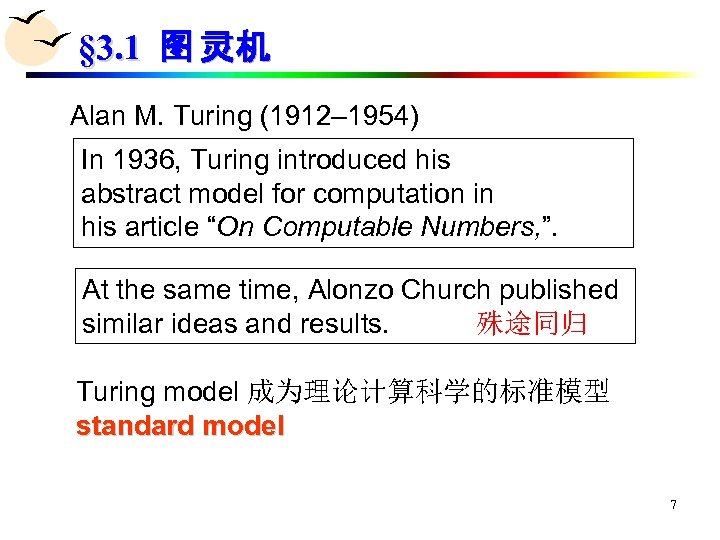 § 3. 1 图 灵机 Alan M. Turing (1912– 1954) In 1936, Turing introduced