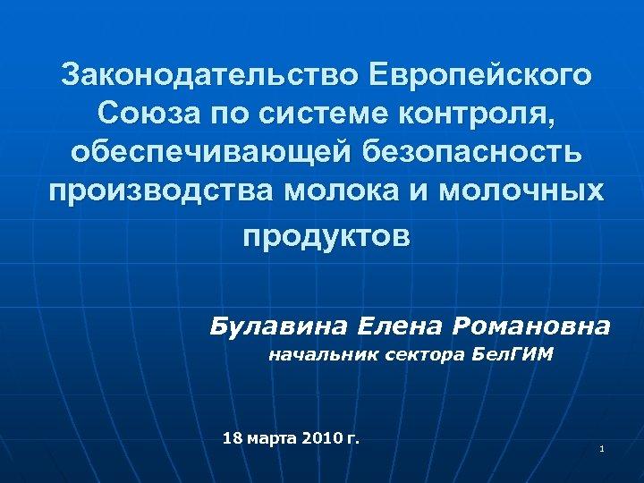 Законодательство Европейского Союза по системе контроля, обеспечивающей безопасность производства молока и молочных продуктов Булавина