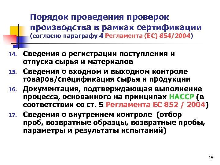 Порядок проведения проверок производства в рамках сертификации (согласно параграфу 4 Регламента (ЕС) 854/2004) 14.