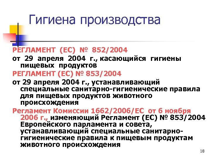 Гигиена производства РЕГЛАМЕНТ (ЕС) № 852/2004 от 29 апреля 2004 г. , касающийся гигиены