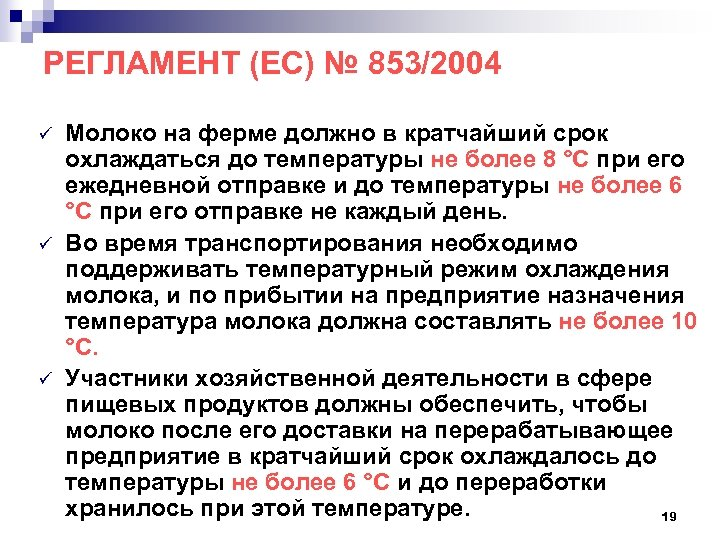 РЕГЛАМЕНТ (ЕС) № 853/2004 ü ü ü Молоко на ферме должно в кратчайший срок