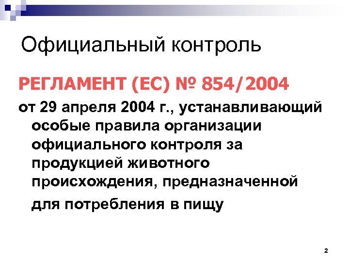 Официальный контроль РЕГЛАМЕНТ (ЕС) № 854/2004 от 29 апреля 2004 г. , устанавливающий особые