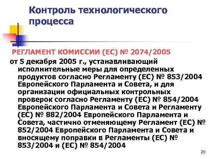 Контроль технологического процесса РЕГЛАМЕНТ КОМИССИИ (ЕС) № 2074/2005 от 5 декабря 2005 г. ,