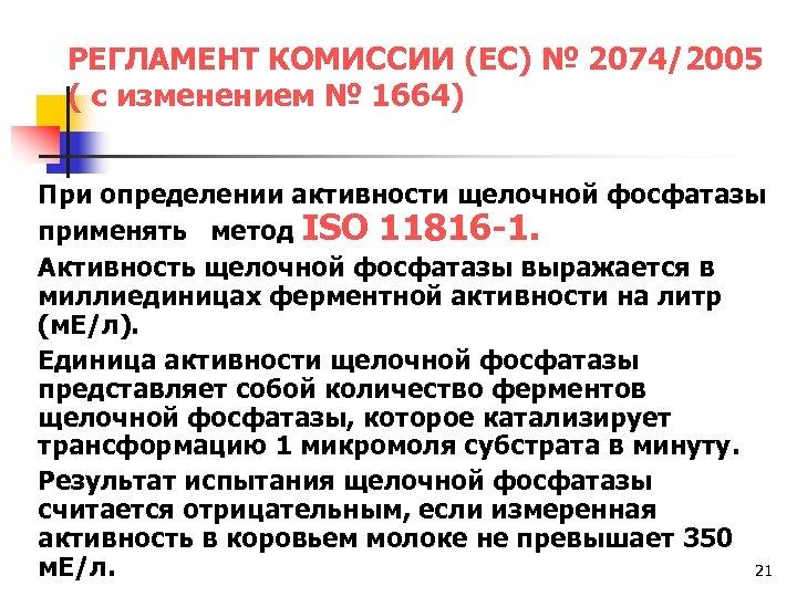 РЕГЛАМЕНТ КОМИССИИ (ЕС) № 2074/2005 ( с изменением № 1664) При определении активности щелочной