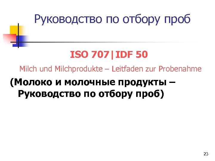 Руководство по отбору проб ISO 707|IDF 50 Milch und Milchprodukte – Leitfaden zur Probenahme