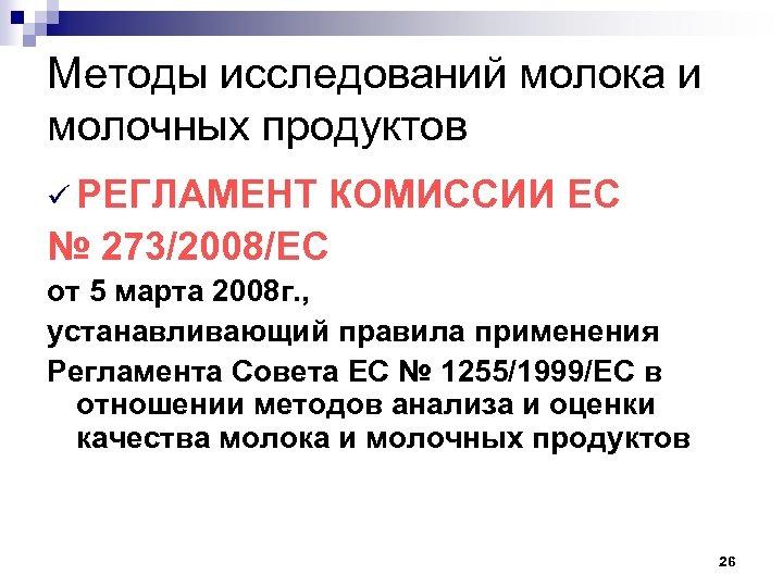 Методы исследований молока и молочных продуктов ü РЕГЛАМЕНТ КОМИССИИ ЕС № 273/2008/ЕС от 5