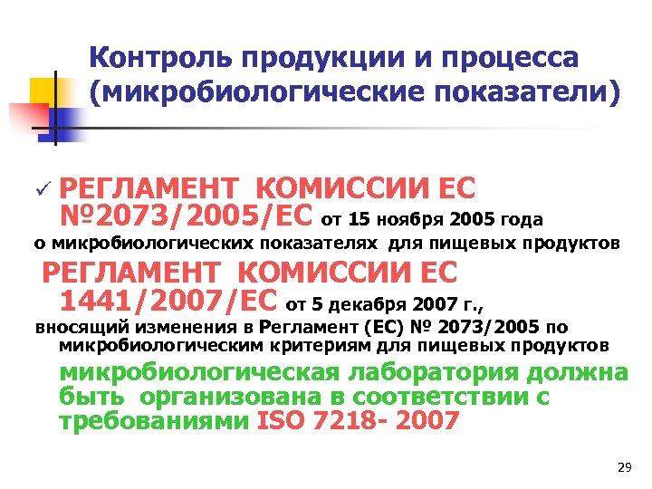 Контроль продукции и процесса (микробиологические показатели) ü РЕГЛАМЕНТ КОМИССИИ EC № 2073/2005/ЕС от 15