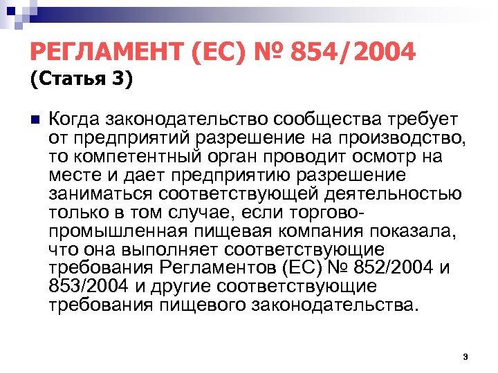 РЕГЛАМЕНТ (ЕС) № 854/2004 (Статья 3) n Когда законодательство сообщества требует от предприятий разрешение