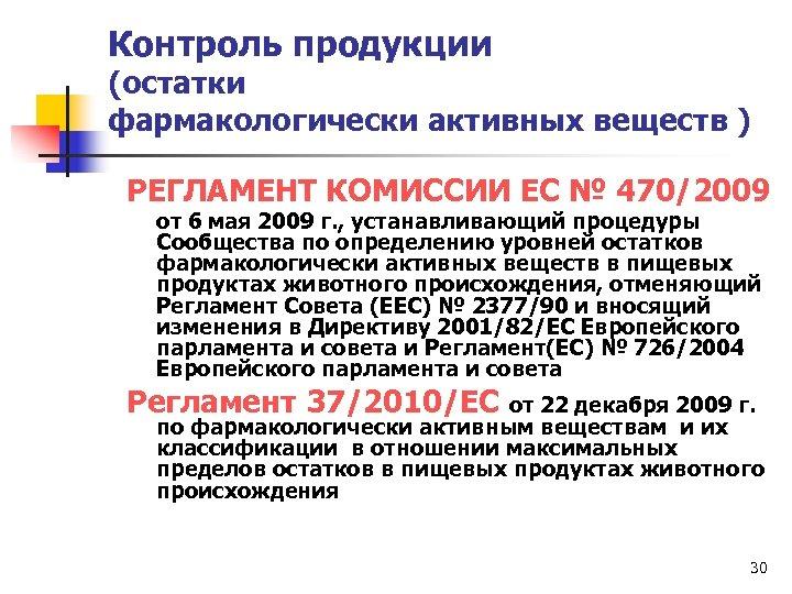 Контроль продукции (остатки фармакологически активных веществ ) РЕГЛАМЕНТ КОМИССИИ ЕС № 470/2009 от 6