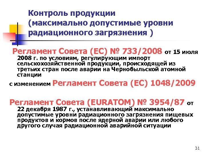 Контроль продукции (максимально допустимые уровни радиационного загрязнения ) Регламент Совета (ЕС) № 733/2008 от