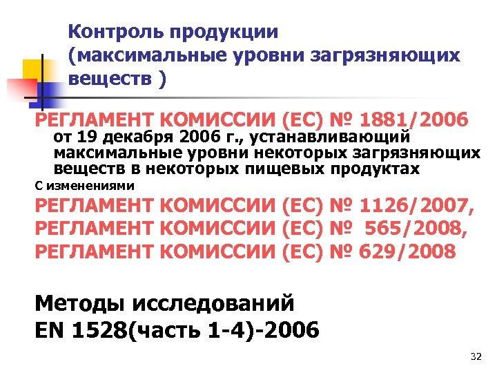 Контроль продукции (максимальные уровни загрязняющих веществ ) РЕГЛАМЕНТ КОМИССИИ (EC) № 1881/2006 от 19