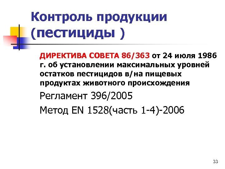 Контроль продукции (пестициды ) ДИРЕКТИВА СОВЕТА 86/363 от 24 июля 1986 г. об установлении
