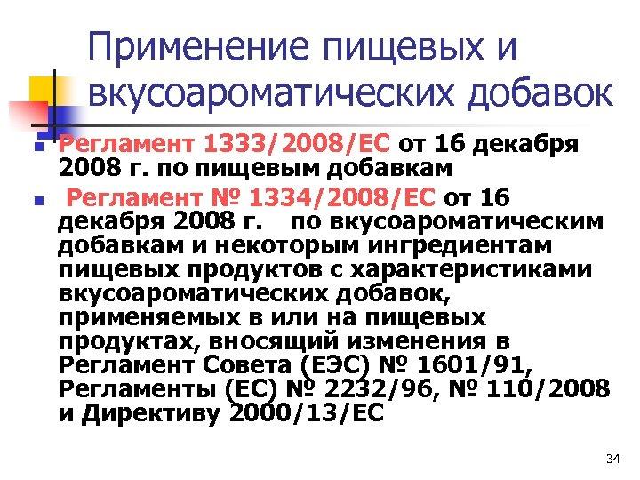 Применение пищевых и вкусоароматических добавок n n Регламент 1333/2008/EC от 16 декабря 2008 г.