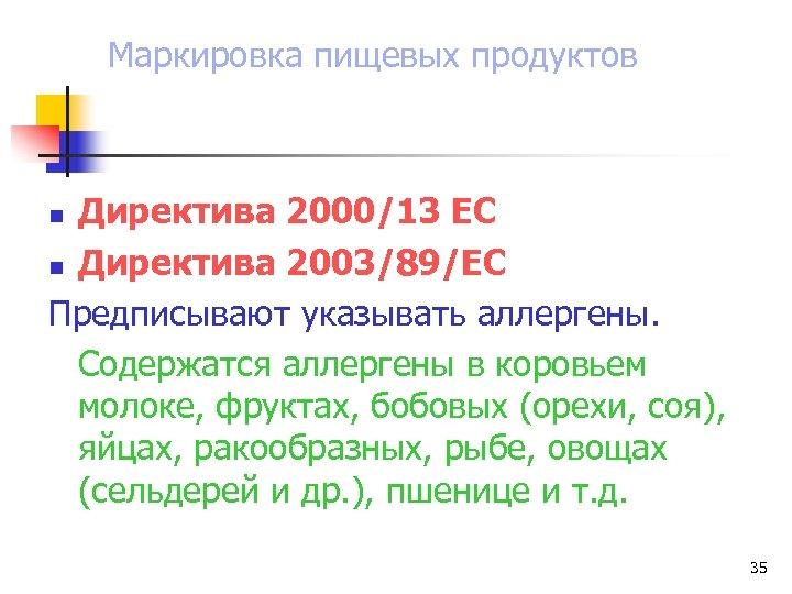 Маркировка пищевых продуктов Директива 2000/13 ЕС n Директива 2003/89/ЕС Предписывают указывать аллергены. Содержатся аллергены