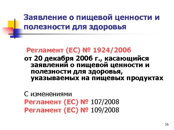 Заявление о пищевой ценности и полезности для здоровья Регламент (ЕС) № 1924/2006 от 20