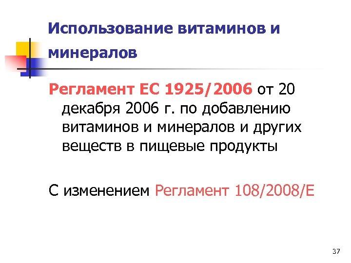 Использование витаминов и минералов Регламент EC 1925/2006 от 20 декабря 2006 г. по добавлению