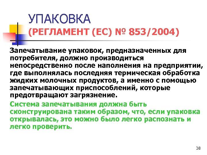 УПАКОВКА (РЕГЛАМЕНТ (ЕС) № 853/2004) Запечатывание упаковок, предназначенных для потребителя, должно производиться непосредственно после