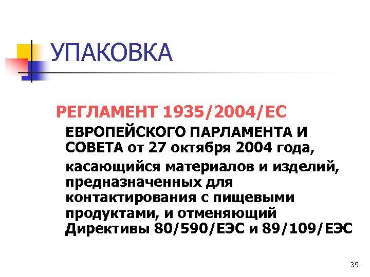 УПАКОВКА РЕГЛАМЕНТ 1935/2004/ЕС ЕВРОПЕЙСКОГО ПАРЛАМЕНТА И СОВЕТА от 27 октября 2004 года, касающийся материалов