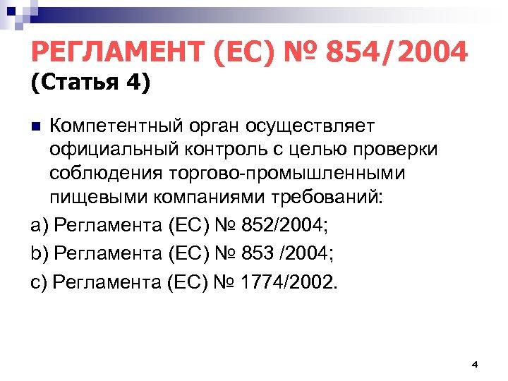 РЕГЛАМЕНТ (ЕС) № 854/2004 (Статья 4) Компетентный орган осуществляет официальный контроль с целью проверки
