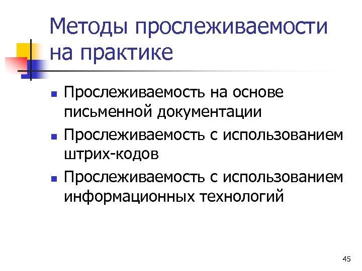 Методы прослеживаемости на практике n n n Прослеживаемость на основе письменной документации Прослеживаемость с