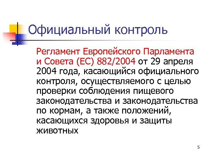 Официальный контроль Регламент Европейского Парламента и Совета (ЕС) 882/2004 от 29 апреля 2004 года,