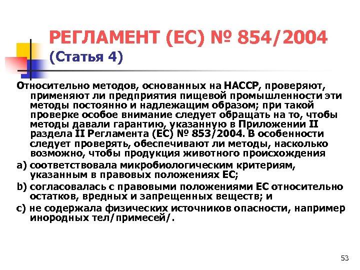 РЕГЛАМЕНТ (ЕС) № 854/2004 (Статья 4) Относительно методов, основанных на HACCP, проверяют, применяют ли