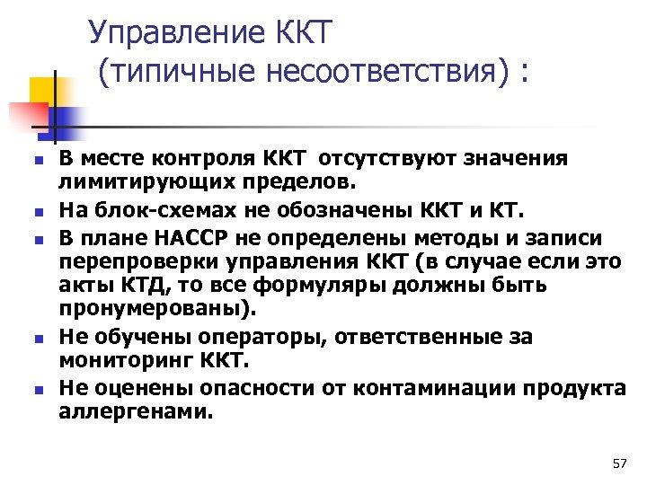 Управление ККТ (типичные несоответствия) : n n n В месте контроля ККТ отсутствуют значения