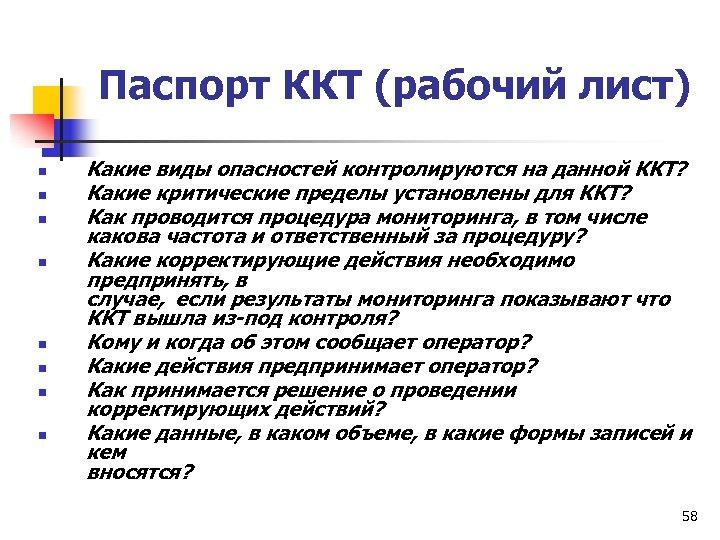 Паспорт ККТ (рабочий лист) n n n n Какие виды опасностей контролируются на данной