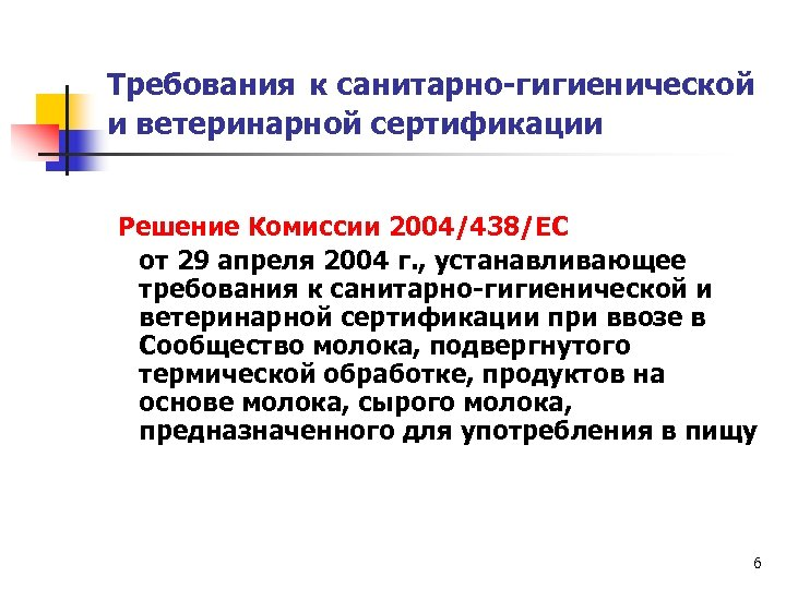 Требования к санитарно-гигиенической и ветеринарной сертификации Решение Комиссии 2004/438/ЕС от 29 апреля 2004 г.