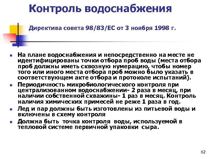 Контроль водоснабжения Директива совета 98/83/ЕС от 3 ноября 1998 г. n n На плане