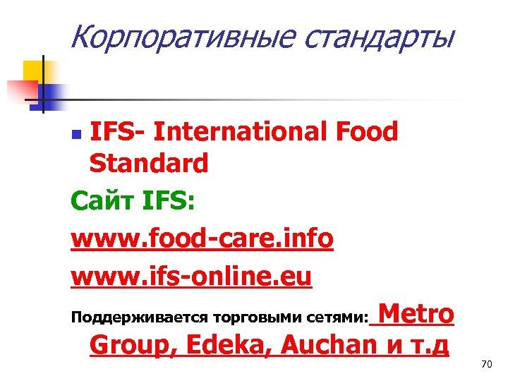 Корпоративные стандарты IFS- International Food Standard Сайт IFS: www. food-care. info www. ifs-online. eu