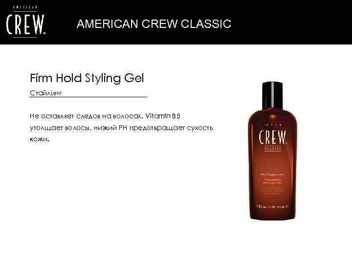 AMERICAN CREW CLASSIC Firm Hold Styling Gel Стайлинг Не оставляет следов на волосах. Vitamin