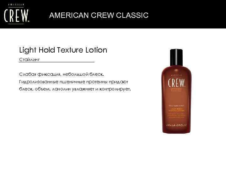 AMERICAN CREW CLASSIC Light Hold Texture Lotion Стайлинг Слабая фиксация, небольшой блеск. Гидролизованные пшеничные