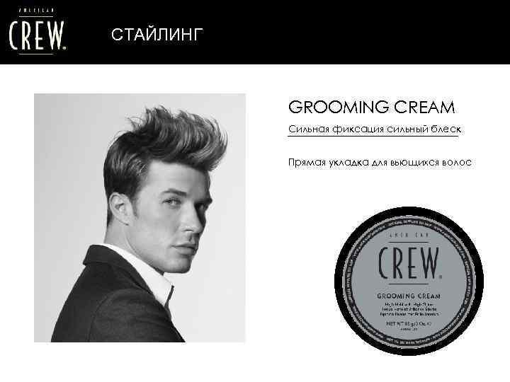 СТАЙЛИНГ GROOMING CREAM Сильная фиксация сильный блеск Прямая укладка для вьющихся волос