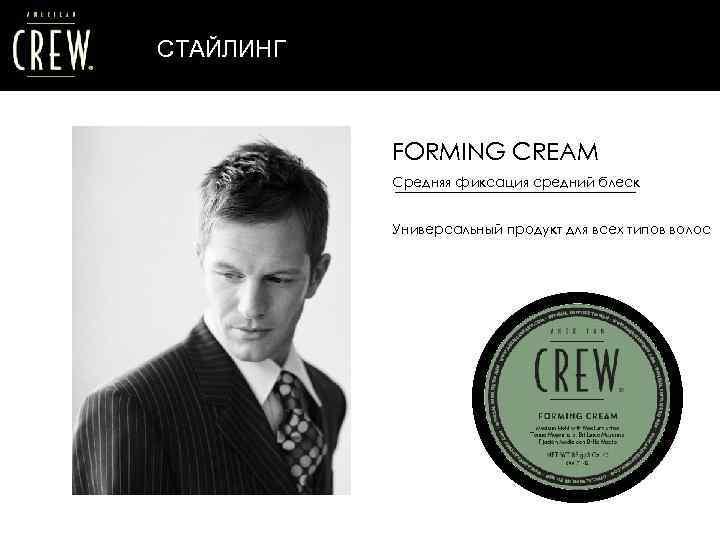 СТАЙЛИНГ FORMING CREAM Средняя фиксация средний блеск Универсальный продукт для всех типов волос