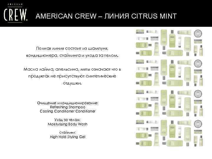 AMERICAN CREW – ЛИНИЯ CITRUS MINT Полная линия состоит из шампуня, кондиционера, стайлинга и