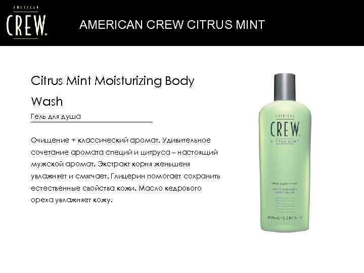 AMERICAN CREW CITRUS MINT Citrus Mint Moisturizing Body Wash Гель для душа Очищение +